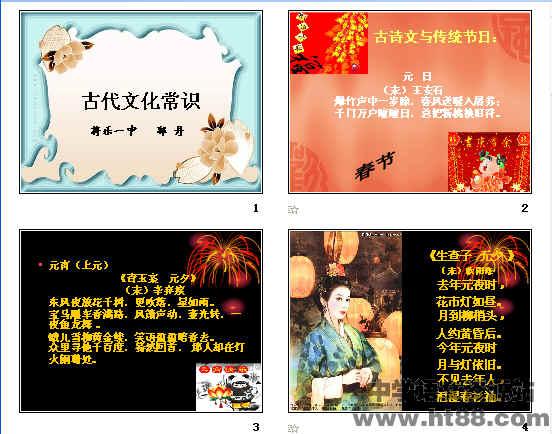 古代常识规律ppt2通用图形中的文化教学设计罗小江图片
