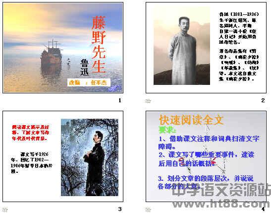 《藤野先生》ppt74荷花语文教案设计图片