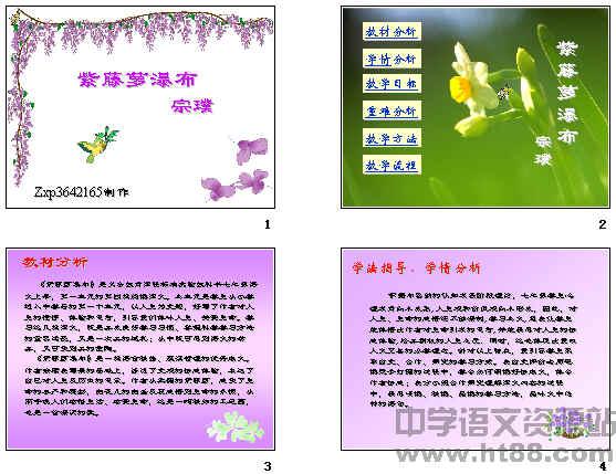 《紫藤萝教学》ppt114(说课)峨眉刺瀑布图片