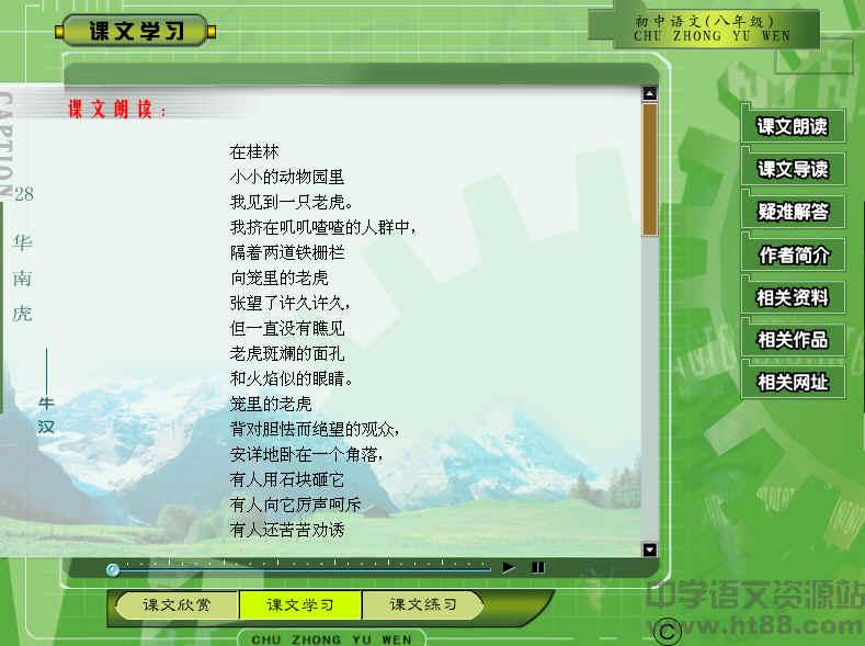 华南虎flash人教2课件版教学设计原则与v人教pdf图片