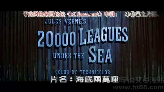 海底两万里视频电影(上)