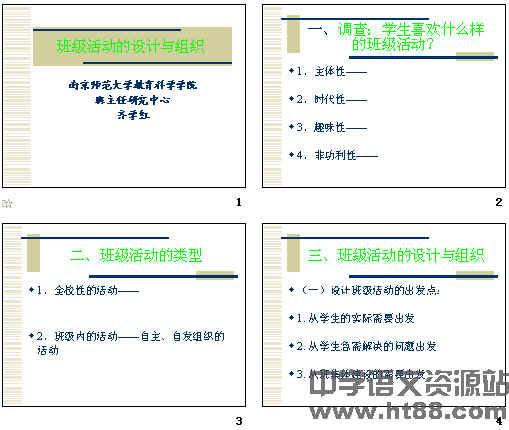 """""""书香班级""""班级活动设计方案 通用 班级活动中运用的故事素材及活动"""