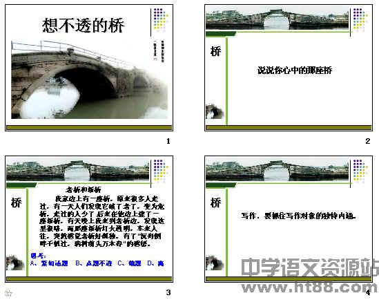 作文指导:想不透的桥ppt1桃花源记课时第一教案图片