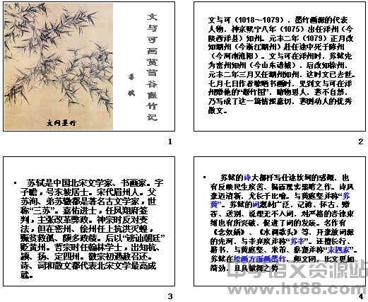 文与可画筼筜谷偃竹记ppt4+人教课标版