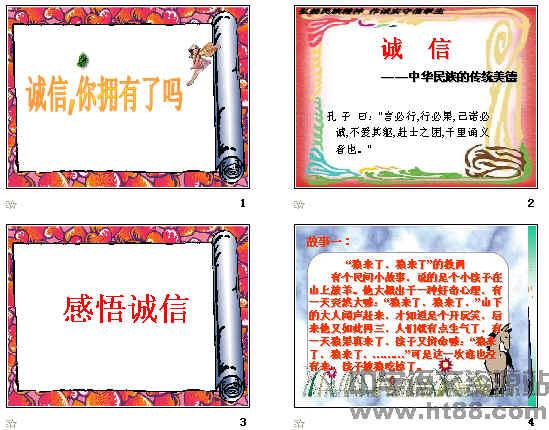 主题班会:诚信——中华民族的传统美德ppt图片