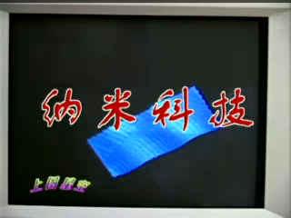 a素材的素材(纳米科技)视频视频鄂教版纳米消除马赛克怎么图片