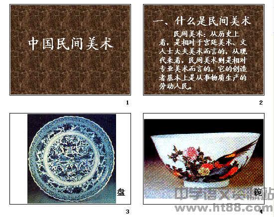 中国民间美术ppt