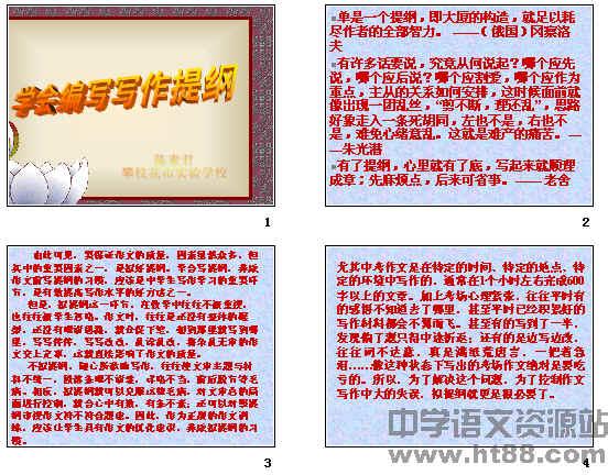 提纲作文指导:学编写写作初中ppt2017温州浙江招生简章初中图片
