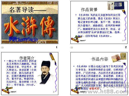 名著导读:《水浒传》ppt1