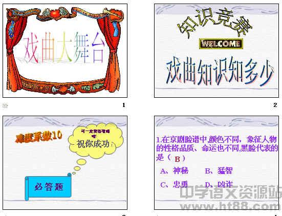 《综合性学习:戏曲大舞台》ppt108