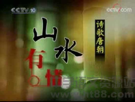 百家讲坛诗歌唐朝·山水有情视频讲座 通用