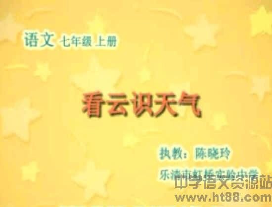2007年温州市中小学优质课看云识鱿鱼天气课视频视频图片
