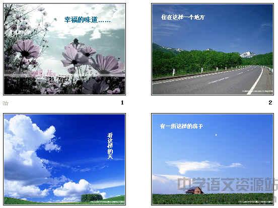 《面朝大海,春暖花开》ppt55