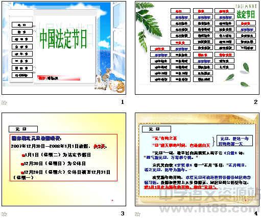 中国法定节日ppt