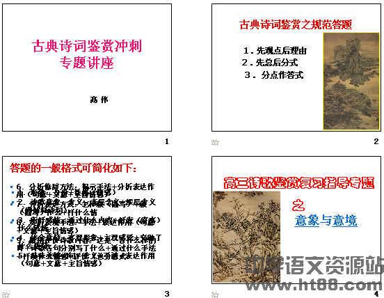 高考语文古典诗词鉴赏冲刺专题讲座ppt图片