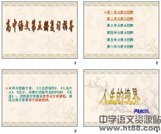 高中语文第五册1-2单元综合复习,图文并茂,适用于高三课本复习.
