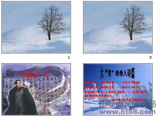 毛泽东沁园春雪背景_沁园春雪ppt_沁园春雪ppt课件_淘宝助理