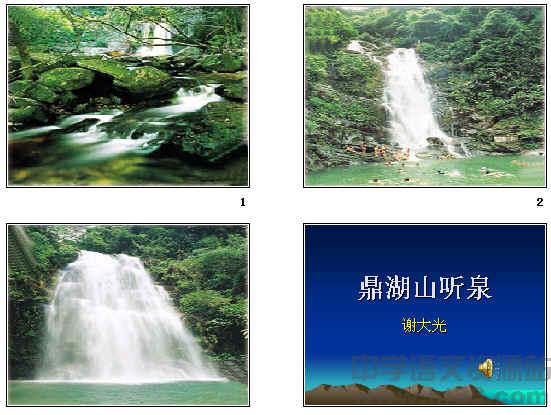 鼎湖山听泉ppt25 苏教版