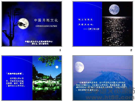 习俗;四、中国月亮文化的哲学意义;五、月亮的美;六、月亮与女