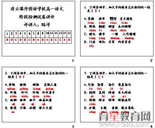 共10张课件,附带试卷及试卷分析报告.