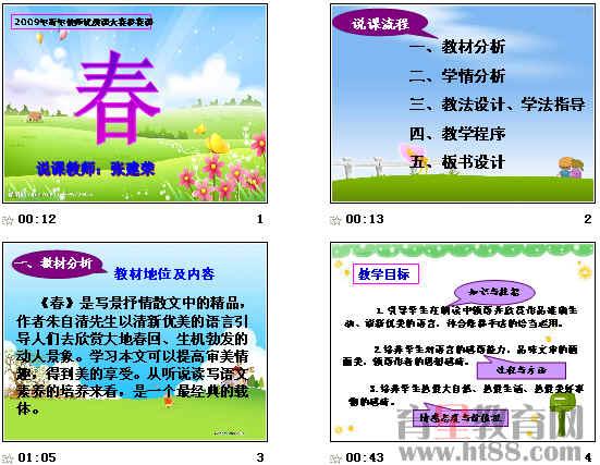 春ppt249(说课) 语文版