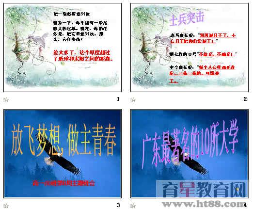 主题班会:放飞梦想,做主青春ppt