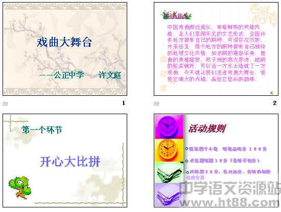 《综合性学习:戏曲大舞台》ppt161