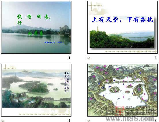 《钱塘湖春行》ppt17_乐乐简笔画