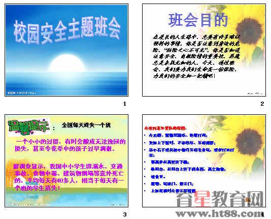 ppt1   校园安全教育主题班会   颍上县夏桥镇中心学校u