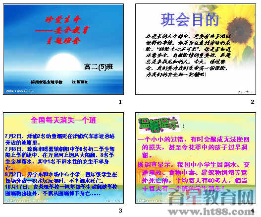 主题班会:珍爱生命——安全教育ppt