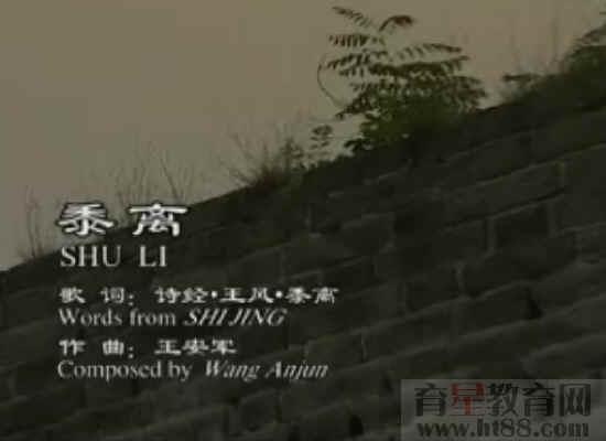 歌曲王风黍离视频诗经流程版做账视频人教图片