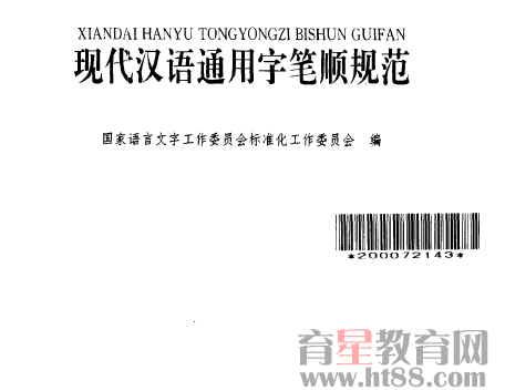 书笔顺笔画顺序-现代汉语通用字笔顺规范电子书