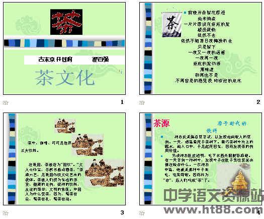 茶文化ppt1