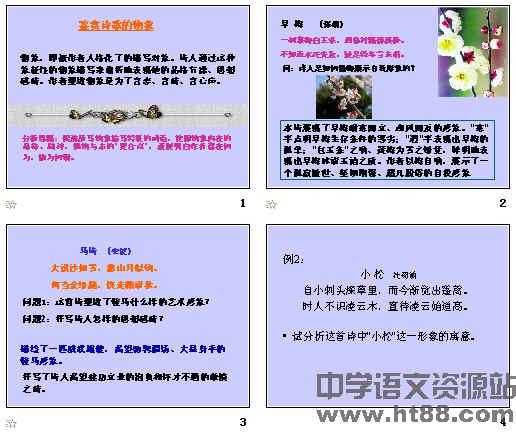 育星教育网 www.ht88.com高考复习鉴赏诗歌形象之物象ppt