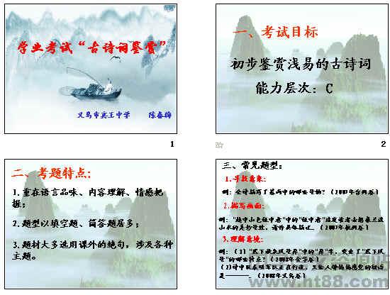 """学业考试""""古诗词鉴赏""""ppt"""