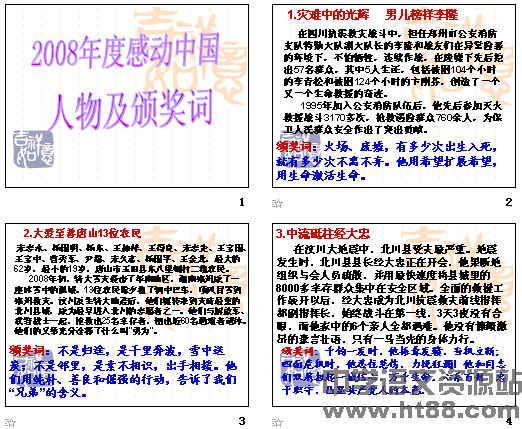 2008年度感动中国人物及颁奖词ppt