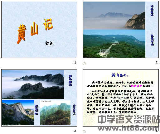 共17张,有丰富的黄山风景图片.
