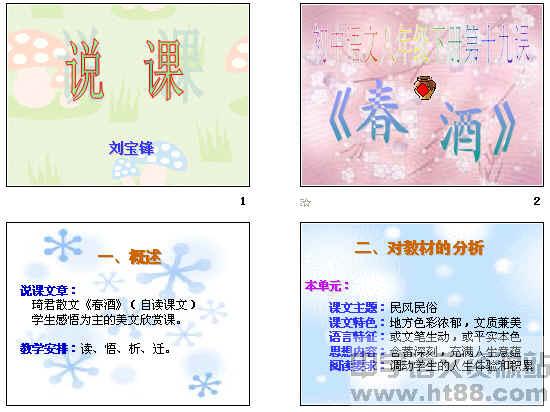 春酒ppt97 说课 人教版