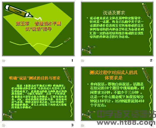 普通话考试作文