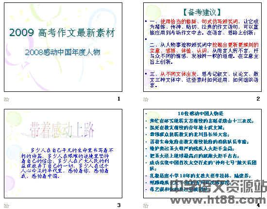 2009 高考作文最新素材2008感动中国年度人物ppt图片