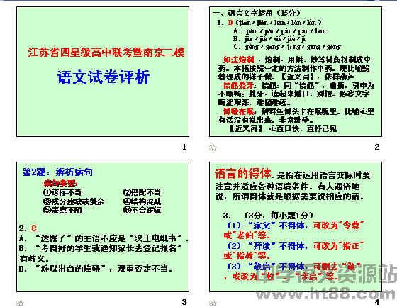江苏省四星级电子联考暨南京二模语文高中评析课本高中苏教版试卷语文图片