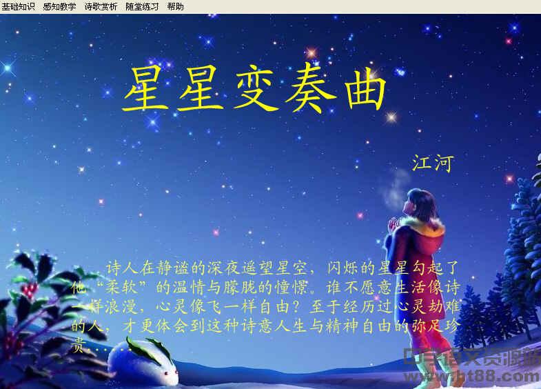 课件变奏曲authorware人教教案版单元版设计2第二人教星星必修图片