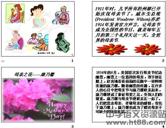 《我的母亲》(邹韬奋)ppt28伞兵小大班的课后反思图片