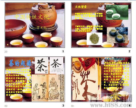中国传统文化茶文化_中国传统文化——茶文化ppt 通用