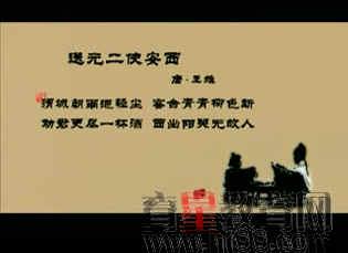 中华古诗词送元二使安西视频朗读及赏析 北师