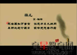 古诗词朗诵视频_古诗词背景图片_第1课古诗词三首