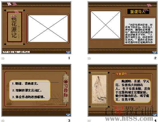 桃花源记ppt143 语文版