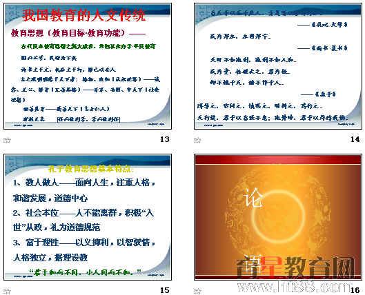 《国学》入门第一课,共有幻灯片20张.