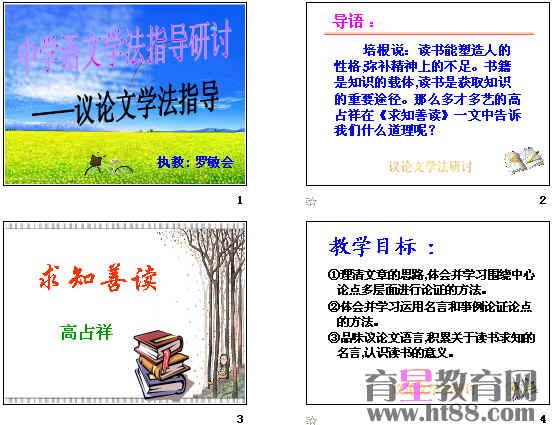 共21张幻灯片,指导学生如何学习议论文