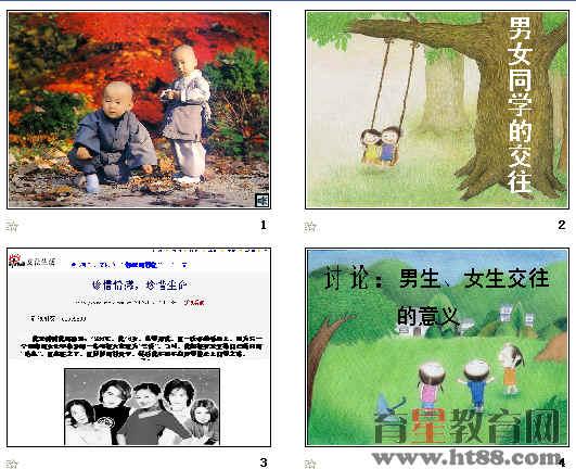 主题班:男女同学的交往ppt作业初中生单图片